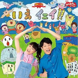 NHK おかあさんといっしょ 最新ベスト いえ イェイ!!