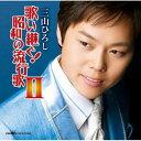 CD 歌い継ぐ!昭和の流行歌 II/三山ひろし