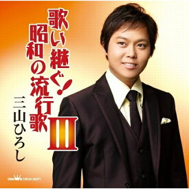CD 歌い継ぐ!昭和の流行歌 III/三山ひろし