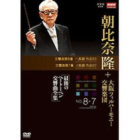 NHKクラシカル 朝比奈隆 大阪フィル・ハーモニー交響楽団 最後のベートーベン交響曲全集 第8番・第7番