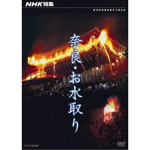 NHK特集 奈良・お水取り