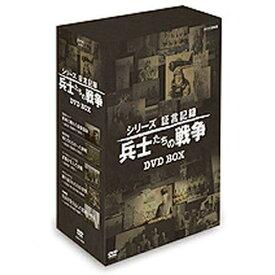 シリーズ証言記録 兵士たちの戦争 DVD-BOX 全5枚セット