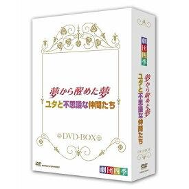 劇団四季 ミュージカル 夢から醒めた夢/ユタと不思議な仲間たち DVD-BOX 全2枚セット