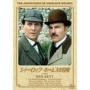 シャーロック・ホームズの冒険 完全版 DVDセット1 全4枚セット
