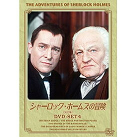 シャーロック・ホームズの冒険 完全版 DVDセット4 全3枚セット
