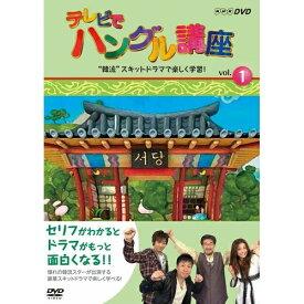 """テレビでハングル講座 """"韓流""""スキットドラマで楽しく学習! 全3枚セット"""