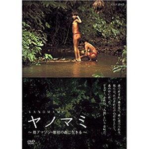 ヤノマミ 〜奥アマゾン・原初の森に生きる〜