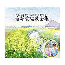 CDーBOX 由紀さおり・安田祥子 童謡愛唱歌全集 全5枚セット