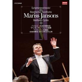 マリス・ヤンソンス指揮 バイエルン放送交響楽団 ベートーベン交響曲 全曲演奏会 DVD-BOX 全4枚セット世界最高峰の楽団の固い絆。満を持して開催されたベートーベン・ツィクルスの日本公演