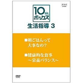 500円クーポン発行中!10min.ボックス 生活指導 Vol.3