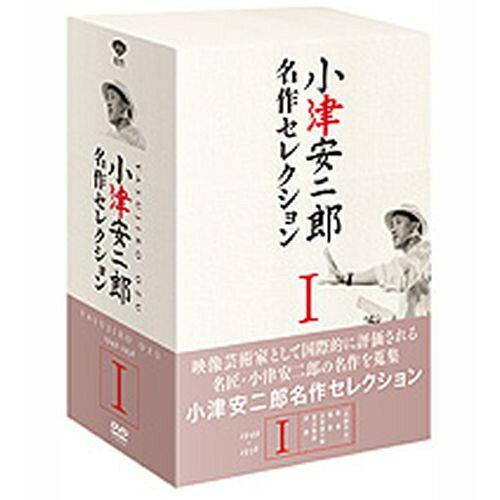 小津安二郎 名作セレクション I DVD-BOX 全5枚セット