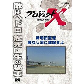 新価格版 プロジェクトX 挑戦者たち 新羽田空港 底なし沼に建設せよ