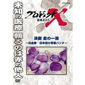 新価格版 プロジェクトX 挑戦者たち 決断 命の一滴 〜白血病・日本初の骨髄バンク〜