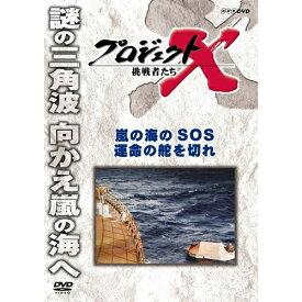 新価格版 プロジェクトX 挑戦者たち 嵐の海のSOS 運命の舵を切れ