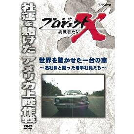 新価格版 プロジェクトX 挑戦者たち 世界を驚かせた一台の車 〜名社長と闘った若手社員たち〜