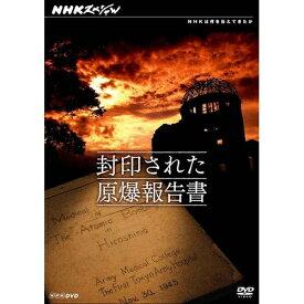 NHKスペシャル 封印された原爆報告書