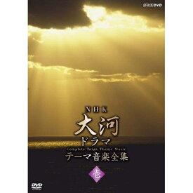 500円クーポン発行中!NHK大河ドラマ テーマ音楽全集 壱