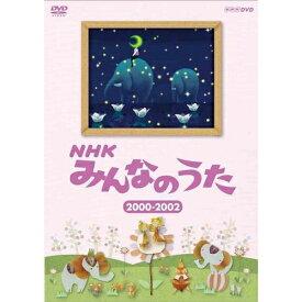 NHKみんなのうた 2000〜2002