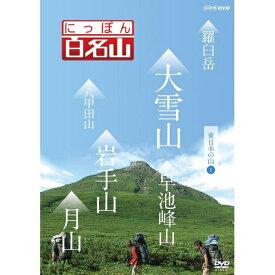"""500円クーポン発行中!にっぽん百名山 東日本の山 I 経験豊富なガイドに導かれ、自らが登山道を歩いているような主観映像を駆使、空撮や三次元マップを用いて今の時代感覚にあった""""ヤマタビ""""の魅力を伝えます。 DVD"""
