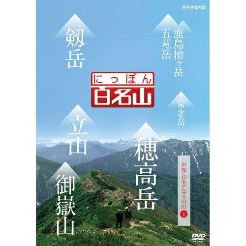 """500円クーポン発行中!にっぽん百名山 中部・日本アルプスの山 I 経験豊富なガイドに導かれ自らが登山道を歩いているような主観映像を駆使空撮や三次元マップを用いて今の時代感覚にあった""""ヤマタビ""""の魅力を伝えます。DVD"""