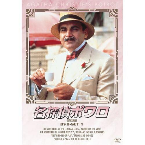 名探偵ポワロ DVD-SET1 全4枚組
