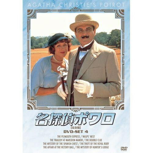 名探偵ポワロ DVD-SET4 全4枚組
