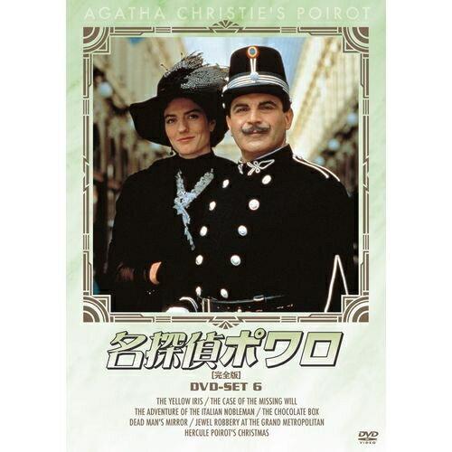 名探偵ポワロ DVD-SET6 全4枚組