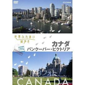 世界ふれあい街歩き カナダ/バンクーバー・ビクトリア