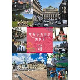 世界ふれあい街歩き DVD-BOX7 全5枚セット