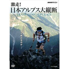 500円クーポン発行中!NHKスペシャル 激走! アルプス大縦断 〜トランス・ジャパン・アルプス・レース〜人は、どれだけ走り続けることができるのだろうか。