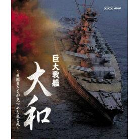 """巨大戦艦 大和 〜乗組員たちが見つめた生と死〜なぜ大和は、生還を許されない""""特攻作戦""""を命じられねばならなかったのか。Blu-ray ブルーレイ"""