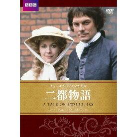 二都物語 DVD