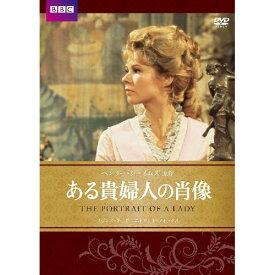 ある貴婦人の肖像 DVD