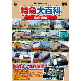 記憶に残る列車シリーズ 特急大百科〜東日本・東北編 DVD