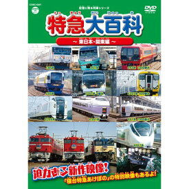 記憶に残る列車シリーズ 特急大百科〜東日本・関東編〜 DVD