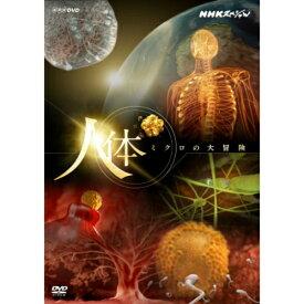 500円クーポン発行中!NHKスペシャル 人体ミクロの大冒険 2枚セット DVD