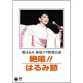 都はるみ 新宿コマ特別公演 絶唱!はるみ節 チケット即完売、伝説のステージがDVD化!
