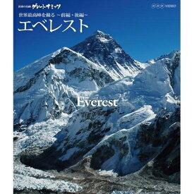500円クーポン発行中!世界の名峰 グレートサミッツ エベレスト 〜世界最高峰を撮る〜 前編・後編 まるで自らが登っているような臨場感のある景色や、スケール感あふれる空撮など絶景映像が満載。偉大なる山々への旅に誘います。