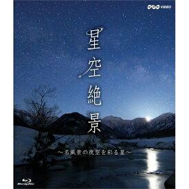 星空絶景 〜名風景の夜空を彩る星〜