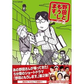 野田ともうします。 シーズン2 好奇心旺盛な女子大生・野田さんのユニークな日常をゆる〜く描いた5分間のショートドラマ「野田ともうします。」第2弾! DVD