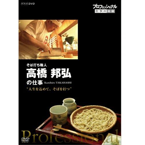 プロフェッショナル 仕事の流儀 そば打ち職人 高橋邦弘の仕事 人生を込めて、そばを打つ DVD