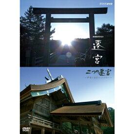 NHKスペシャル 二つの遷宮 〜伊勢と出雲のミステリー〜 DVD