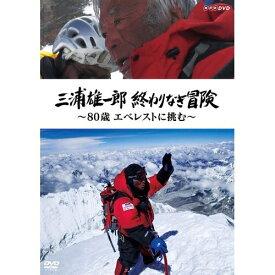 三浦雄一郎 終わりなき冒険 〜80歳 エベレストに挑む〜 DVD