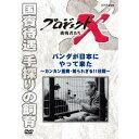 500円クーポン発行中!新価格版 プロジェクトX 挑戦者たち パンダが日本にやって来た 〜カンカン重病・知られざる11日間〜