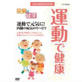 NHK健康番組100選 【きょうの健康】 運動で元気に!内臓の病気のリハビリ DVD