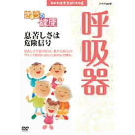 NHK健康番組100選 【きょうの健康】 息苦しさは危険信号 DVD