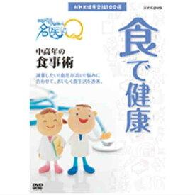NHK健康番組100選 【ここが聞きたい!名医にQ】 中高年の食事術 DVD