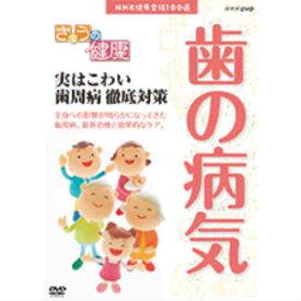 NHK健康番組100選 【きょうの健康】 実はこわい歯周病 徹底対策 DVD
