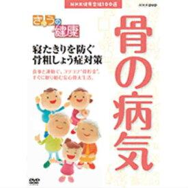 NHK健康番組100選 【きょうの健康】 寝たきりを防ぐ 骨粗しょう症対策 DVD