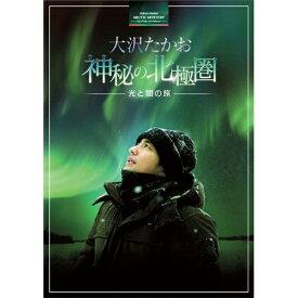 大沢たかお 神秘の北極圏 —光と闇の旅—2012年 「フローズンプラネット」のナビゲーターとして南極大陸を旅した大沢たかお。2013年、もうひとつの極地、北極へ新たな冒険の旅に出た…
